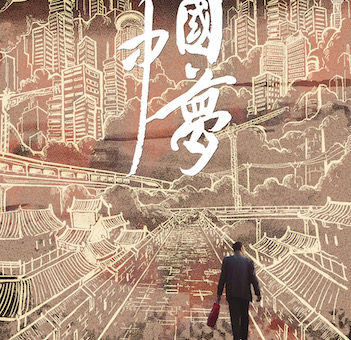 China Dream : Projection – Bruxelles